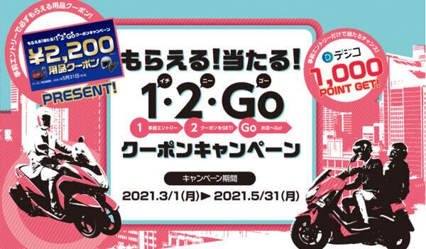 もらえる!当たる!1・2・Goクーポンキャンペーン 期間中、キャンペーン協賛店にて対象のヤマハ125ccスクーターを新車でご購入・ご登録されたお客様に、2,200円分(税込)の用品クーポンプレゼント!