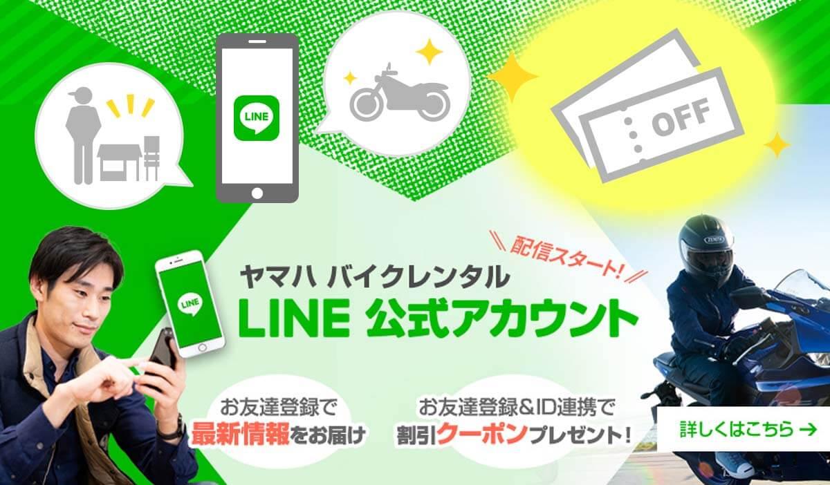ヤマハ バイクレンタル LINE公式アカウント 配信スタート! お得なキャンペーン情報や最新情報をお届け!