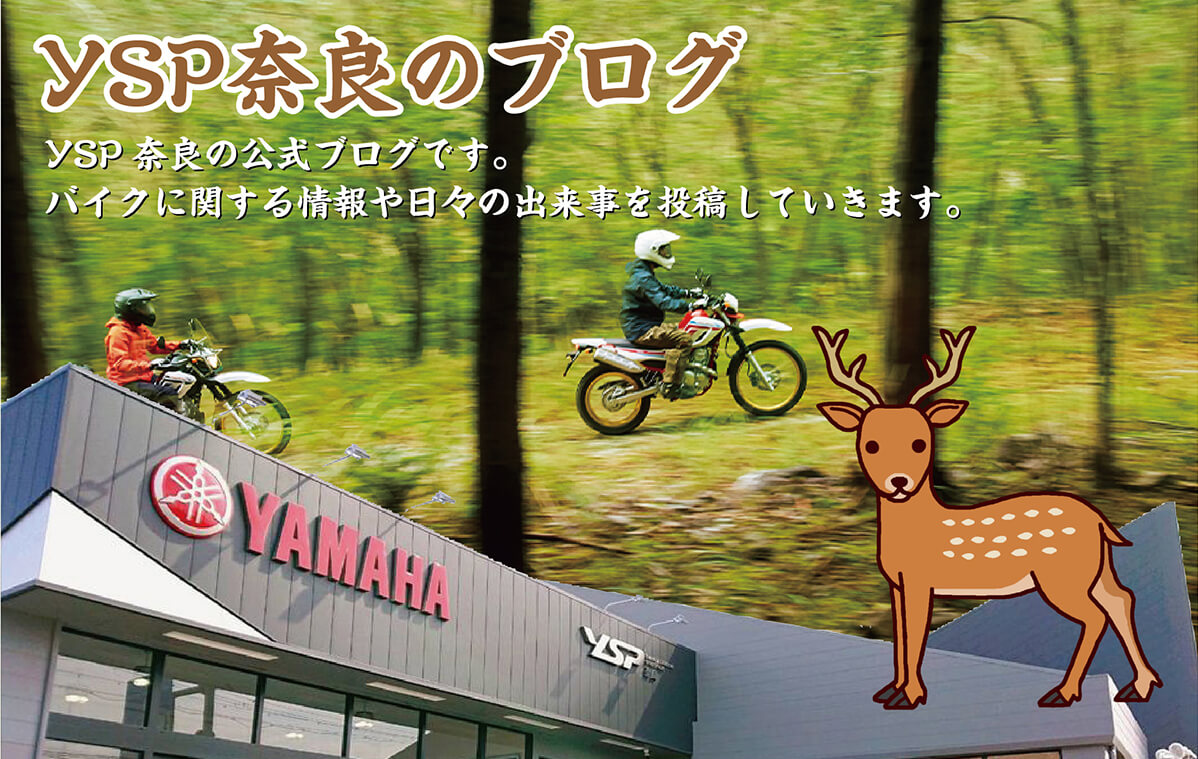 YSP奈良のブログ